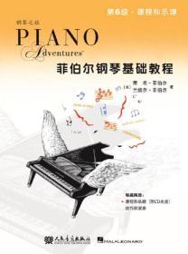 菲伯尔钢琴基础教程·第6级: