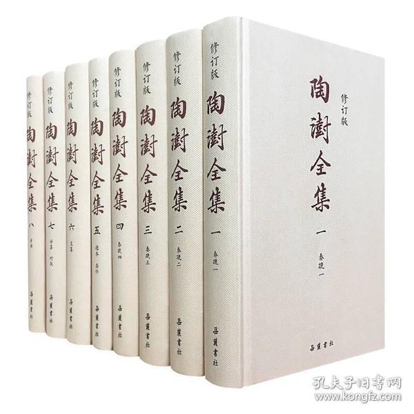陶澍全集(修订版)