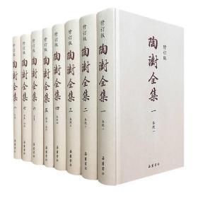 陶澍全集(修订版)(套装全8册)