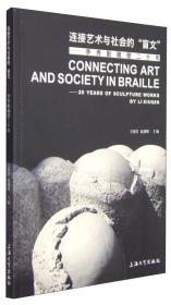 """连接艺术与社会的""""盲文"""":李秀勤雕塑二十年"""