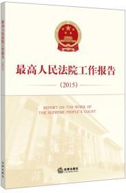 最高人民法院出版社