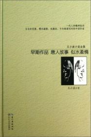 早期作品:唐人故事 似水柔情(王小波小说全集)