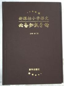 新课标小学语文必备知识手册