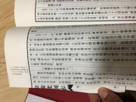 金陵梵刹志 全10册 53卷     五折