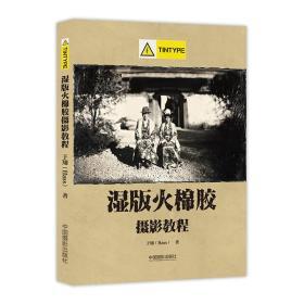 湿版火棉胶摄影教程(Tintype 部分)