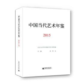 中国当代艺术年鉴2015