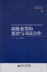 京师刑事法文库:腐败犯罪的惩治与司法合作