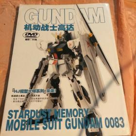 机动站士高达HJ模型大师系列来袭 有几页脱页。