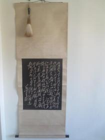"""文革原装原裱 拓片""""毛泽东 沁园春"""""""