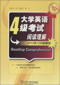 CET710分全能系:大学英语4级考试阅读理解(2013年12月新题型)