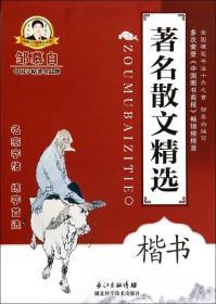 邹慕白字帖精品系列:著名散文精选(楷书)