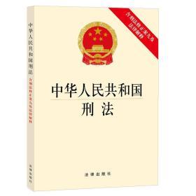 中华人民共和国刑法(含刑法修正案九及法律解释)