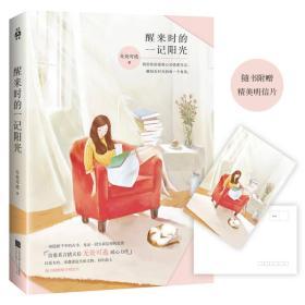 醒来时的一记阳光 无处可逃 江苏文艺出版社 9787539999852