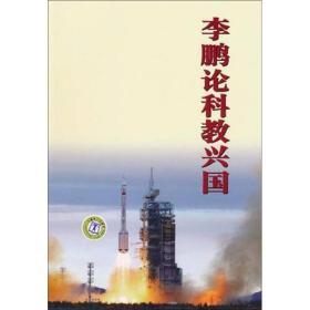 【正版书籍】李鹏论科教兴国