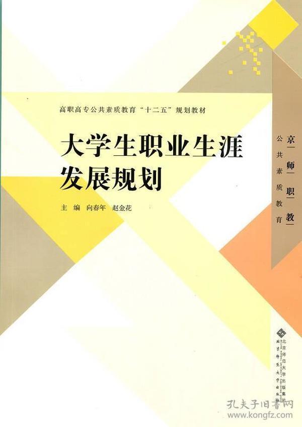 """高职高专公共素质教育""""十二五""""规划教材:大学生职业生涯发展规划"""