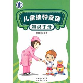 儿童接种疫苗知识手册