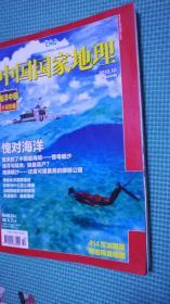 中国国家地理2010年10 总第600期  海洋中国     414页 加厚版