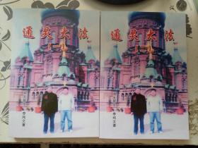 【周易/易学书籍】(全套两册)(★-书架1)