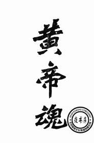 【复印件】黄帝魂-1912年版-