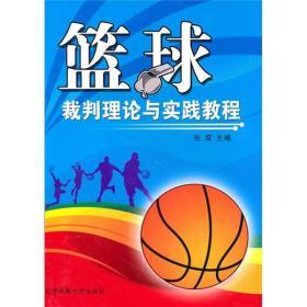篮球裁判理论与实践教程张霖北京体育大学出版社9787564403690