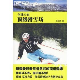 全球50家顶级滑雪场