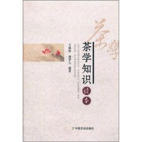 茶学知识读本