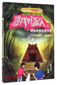 异度时空冒险王人文科幻小说 寻找外星人1:穿越云南古老村寨