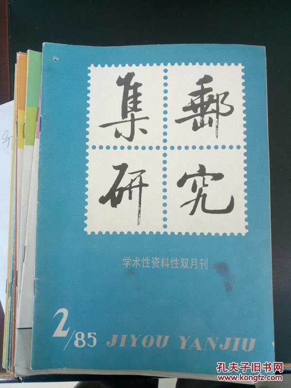 集邮研究1985.2