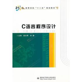 C语言程序设计(崔永君)