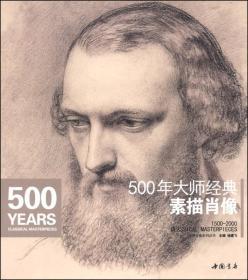 500年大师经典素描肖像 全集半身像 米开朗基罗达芬奇门采尔丢勒鲁本斯德加荷尔拜因