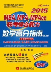 【正版书籍】陈剑2015MBA、MPA、MPAcc联考综合能力数学高分指南(第7版)