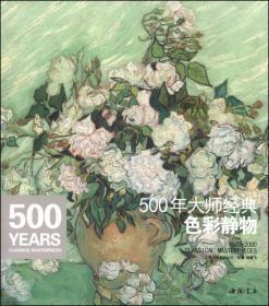 经典全集系列丛书:500年大师经典色彩静物