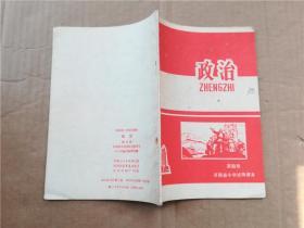 河南省小学试用课本政治第四册