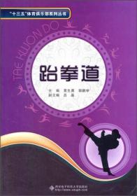 """""""十三五""""体育俱乐部系列丛书:跆拳道"""