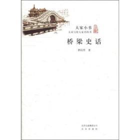 新书--大家小书(白皮书):桥梁史话