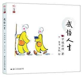 學誠法師人生三書:感悟人生