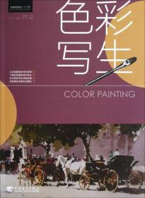 """中国高等院校""""十二五""""精品课程规划教材:色彩写生"""