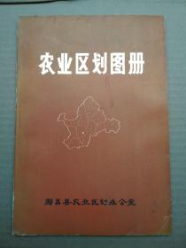 农业区划图册(福建省顺昌县)