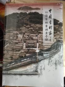 中国古村落3D影像档案调查手册(带盘)
