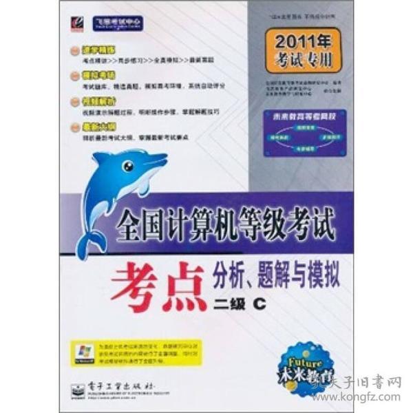 全国计算机等级考试:考点分析、题解与模拟(二级C)(2011年考试专用)