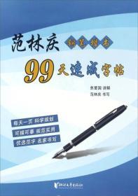 范林庆钢笔楷书99天速成字帖