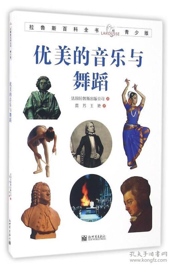 HH--拉鲁斯百科全书青少版:优美的音乐与舞蹈