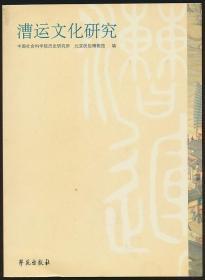 《漕运文化研究》 中国社科院历史研究所/北京民俗博物馆 编