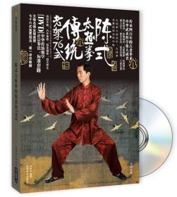 陈式太极拳传统老架76式-BOOK+DVD李辉华成都时代出版社9787546401317