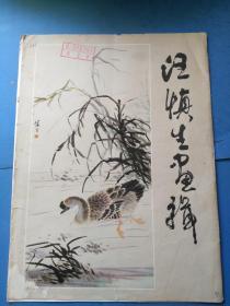 汪慎生画辑  8开 (16幅作品全)馆藏书