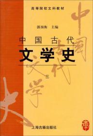 中国古代文学史:中国古代文学史3