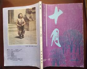 十月1993年第4期,私藏无涂画