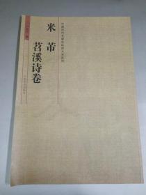 中国历代名碑名帖放大本系列:米芾·苕溪诗卷  品净