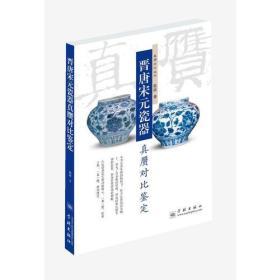 新书--晋唐宋元瓷器真赝对比鉴定