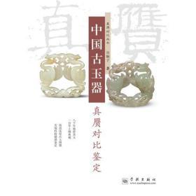 中国古玉器真赝对比鉴定